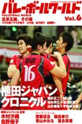 バレーボールワールド Vol.6