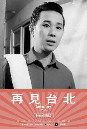 再見臺北 數位修復版 - 電影線上看 - friDay影音