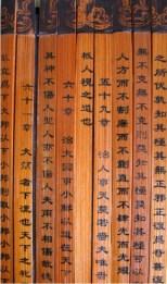 Taoist Bamboo Slip1