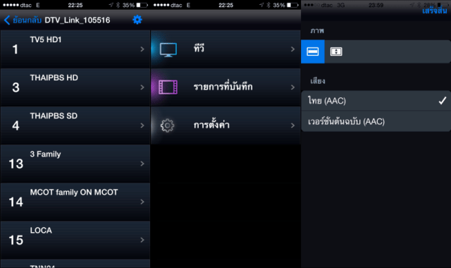 DTV_link_DVB-T2W_digital_TV_wifi_receiver_Android_iphone_13