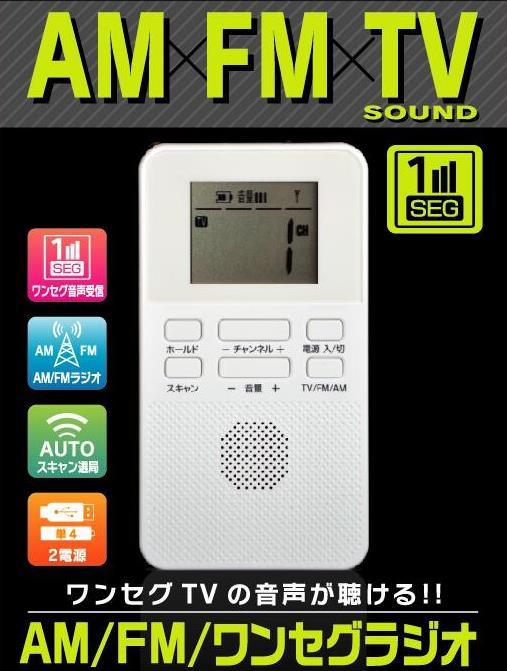 One Seg TV AM FM Radio 17