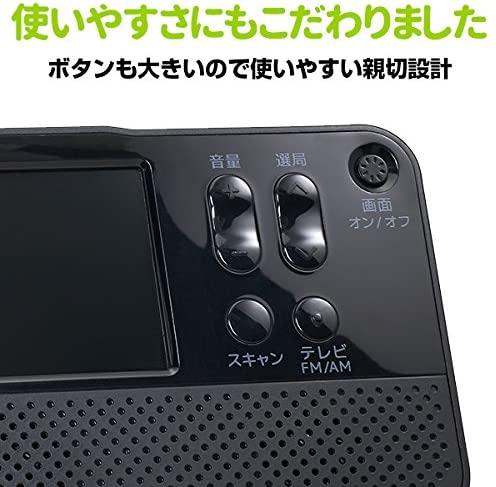 FM/AMポータブルラジオ 2.8インチ液晶搭載 ワンセグテレビ付き ワイドFM対応 5