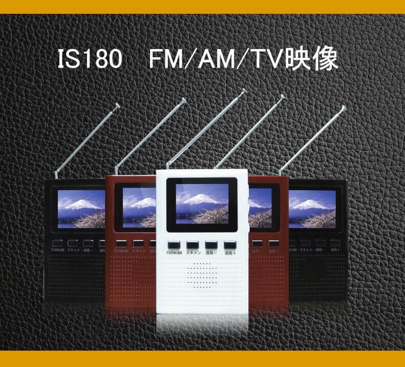 1.8 inch 1 seg TV FM AM pocket tv