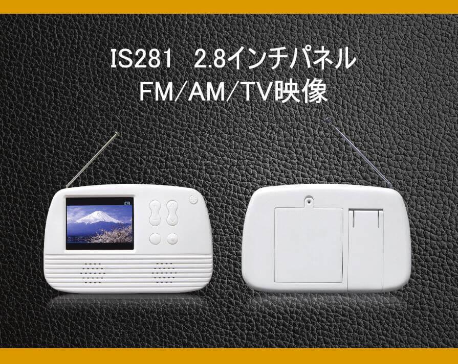 2.8 inch 1 seg TV with flashlight
