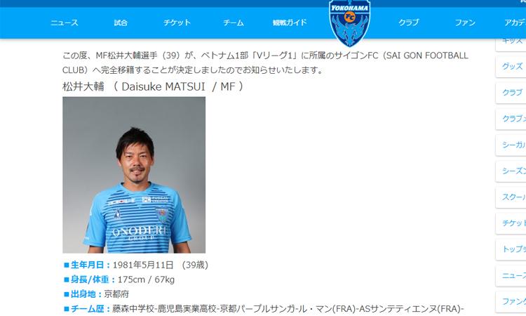 Yokohama FC xác nhận Matsui gia nhập Sài Gòn FC. Ảnh: Yokohama FC.