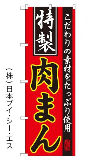 肉まん のぼり旗