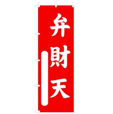 弁財天 のぼり旗