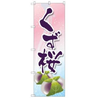 くず桜 のぼり旗