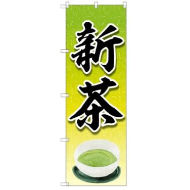 新茶 のぼり旗