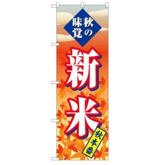新米 秋の味覚 のぼり旗
