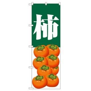 柿 のぼり旗