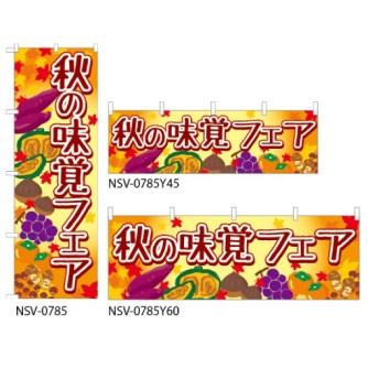 秋の味覚 フェア のぼり旗