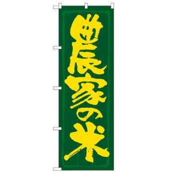 農家の米 のぼり旗