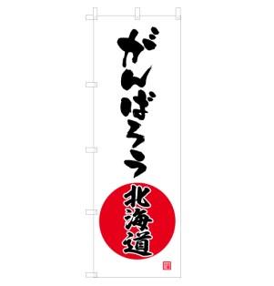 がんばろう北海道 のぼり旗