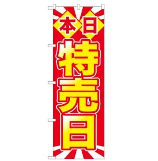 本日特売日 のぼり旗