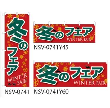 冬のフェア のぼり旗 横幕