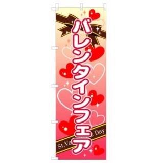 バレンタインフェア のぼり旗