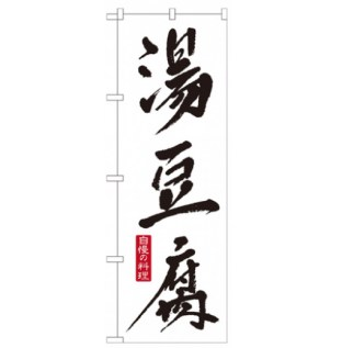 湯豆腐 のぼり旗