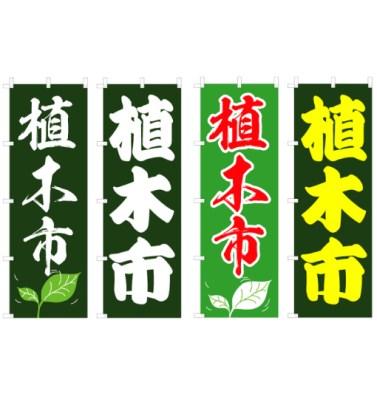 植木市 のぼり旗