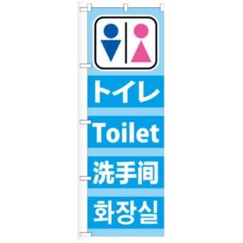 トイレ のぼり旗