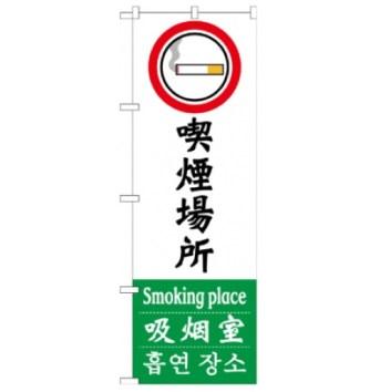 喫煙場所 のぼり旗