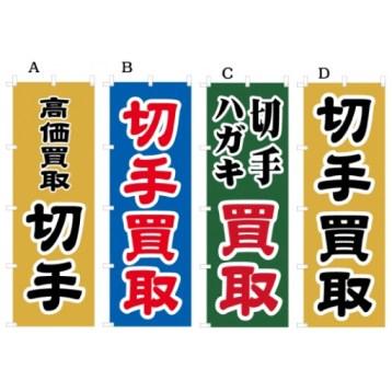 高価買取切手 のぼり旗