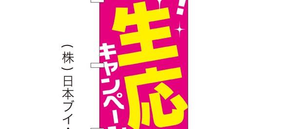 春の学生応援 のぼり旗