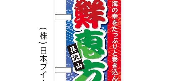 海鮮恵方巻 のぼり旗