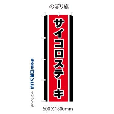 サイコロステーキ のぼり旗