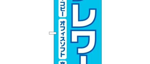 テレワーク のぼり旗