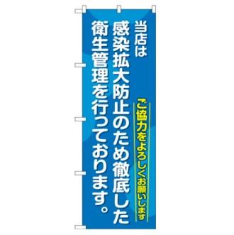 感染拡大防止 のぼり旗