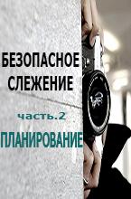 slezhka_planirovanie