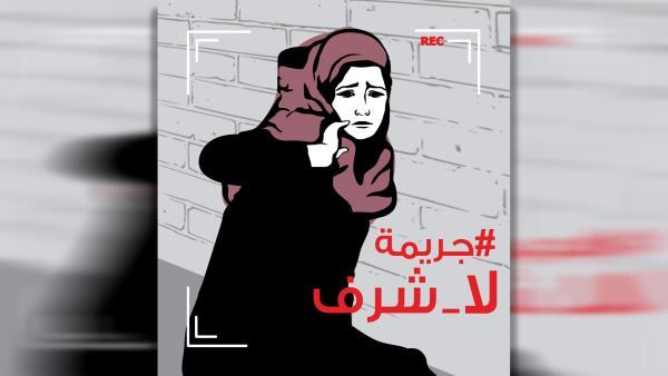 ارتفاع معدلات الجريمة ضد النساء في المناطق الخاضعة لتركيا شمال سوريا