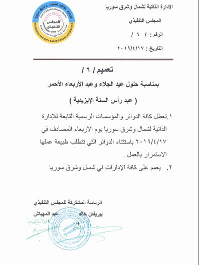 تعطيل العمل في الدوائر الرسمية شمال شرق سورية ليوم واحد
