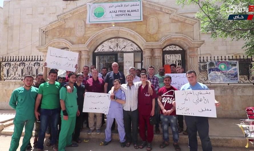 تعليق العمل في مشفى إعزاز احتجاجا عل قيام مجموعة مسلحة بالاعتداء على كوادر المشفى