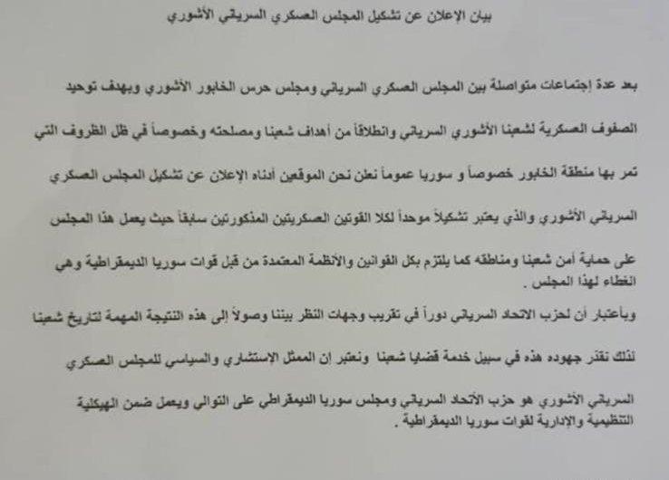 """اعلان تشكيل """"المجلس العسكري السرياني الآشوري"""" في الحسكة"""