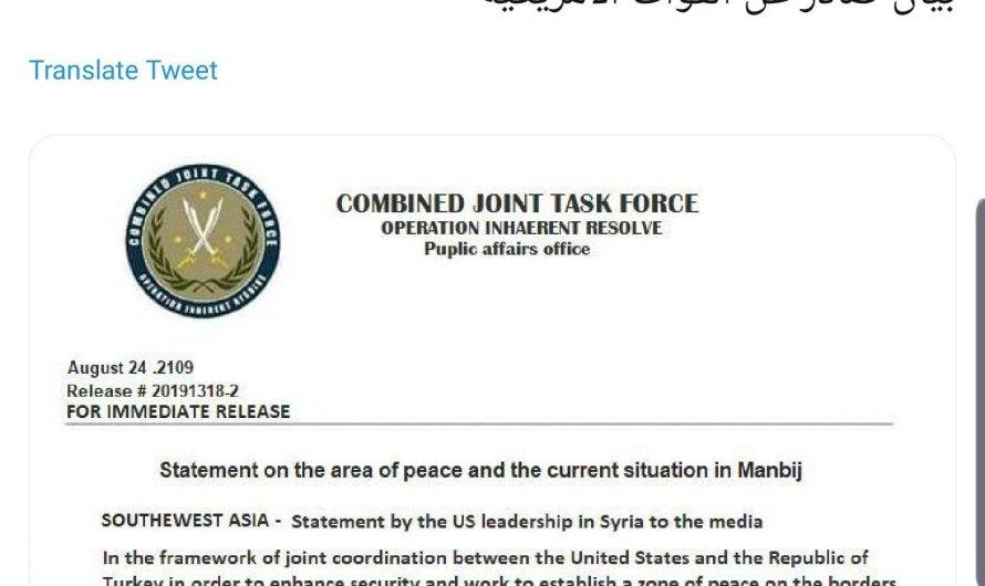 تصويب: التحالف الدولي لم ينشر بيانا بخصوص مدينة منبج