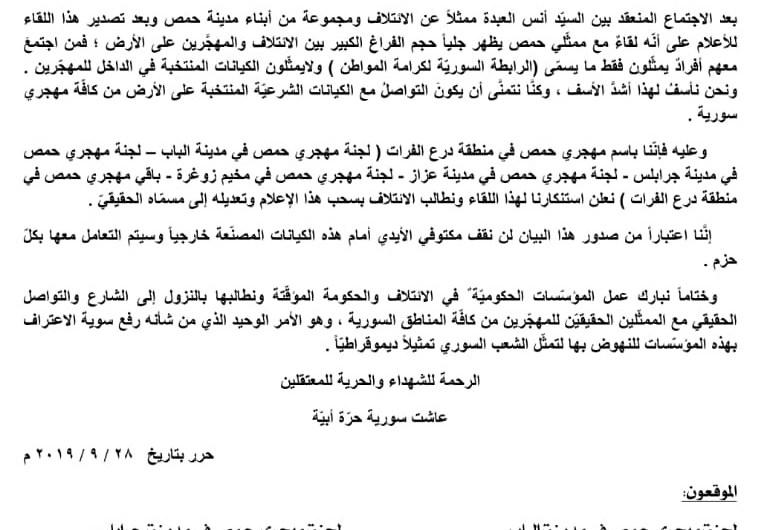 نازحوا حمص يحتجّون ضد الائتلاف