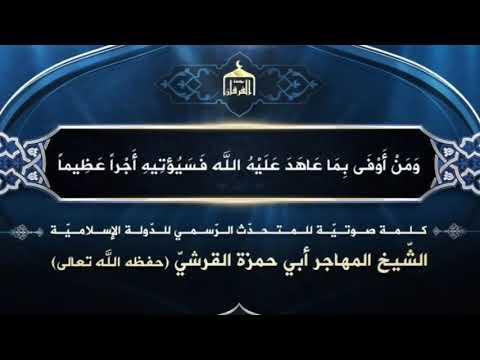 داعش يؤكد مقتل البغدادي ويتوعد بالثأر