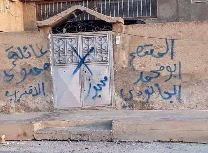 """""""أملاك ومنازل الأكراد""""…غنيمةُ حرب للفصائل الموالية لأنقرة"""