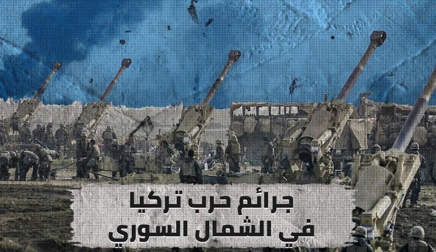 الهجوم على سوريا يفضح سياسة تركيا الكارثية لمكافحة الإرهاب