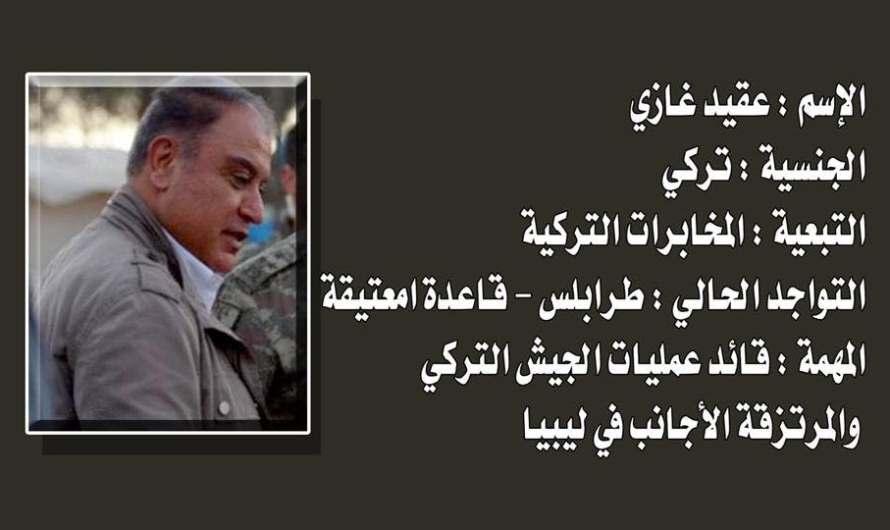 هؤلاء هم قادة المرتزقة السوريين الذين جندتهم تركيا للقتال في ليبيا