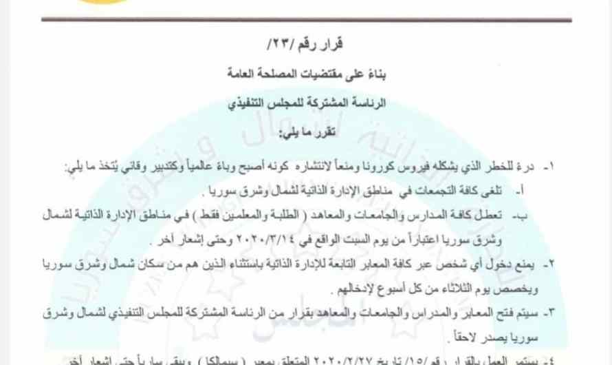 الإدارة الذاتية تعلن حالة الطوارئ في شمال سوريا تتضمن إغلاق المعابر وتعطيل المدارس