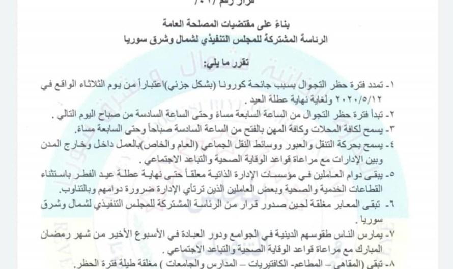 تمديد حالة الحظر ضمن مناطق شمال وشرق سوريا إلى ما بعد عيد الفطر