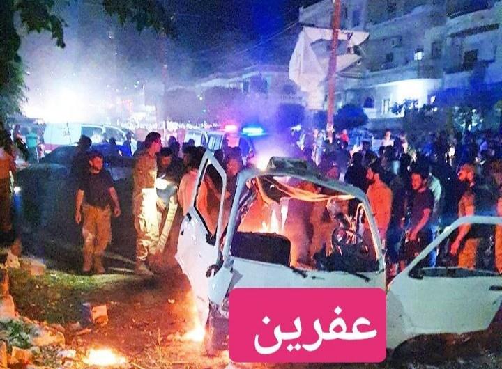 إصابة 6 أشخاص في انفجار عبوة ناسفة داخل سيارة في مدينة عفرين