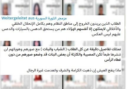 حملات تشهير وتنمر تطال طالبات من إدلب منعوا من التوجه لتقديم الامتحانات