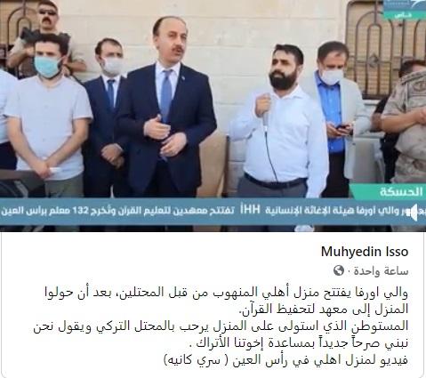تركيا تستولي على منزل صحفي كردي في مدينة رأس العين…ووالي أورفا يحوله إلى معهد لتحفيظ القرآن