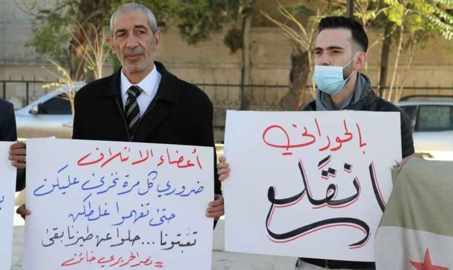 """24 منظمة حقوقية سورية تدعو لإدراج """"الائتلاف"""" ضمن لائحة المنظمات الإرهابية"""
