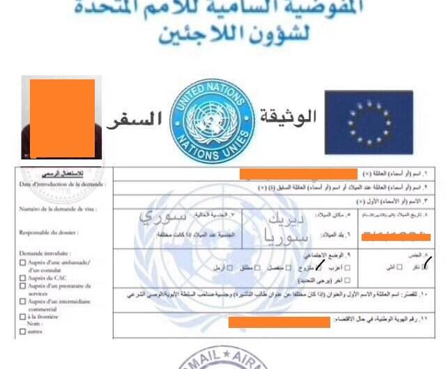 """العشرات من اللاجئين ضحايا عمليات الخداع والنصب في إقليم كردستان … """"تزوير"""" تأشيرات السفر إلى الاتحاد الأوربي"""
