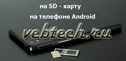 Сохранение фото на карту памяти телефона андроид
